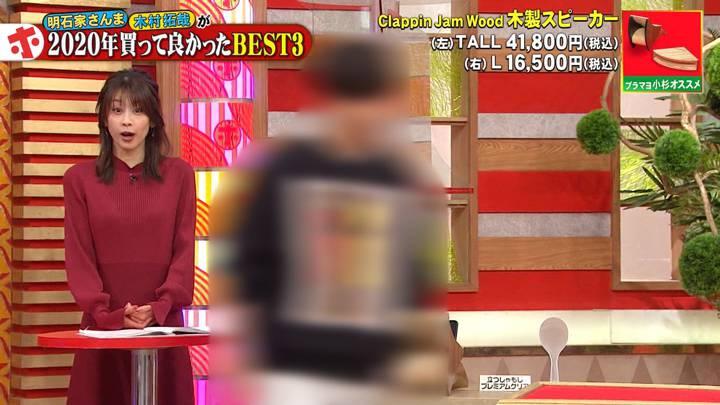 2020年12月16日加藤綾子の画像26枚目