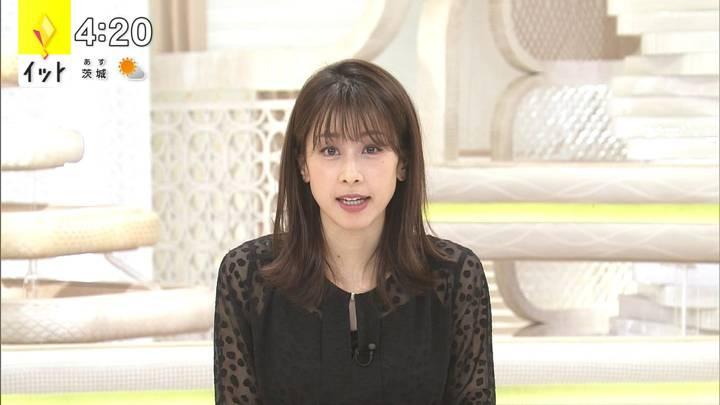 2020年12月17日加藤綾子の画像07枚目