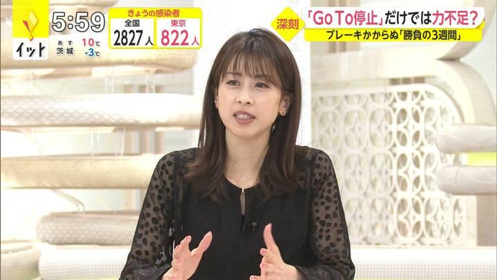 2020年12月17日加藤綾子の画像13枚目