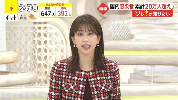 2020年12月21日加藤綾子の画像02枚目