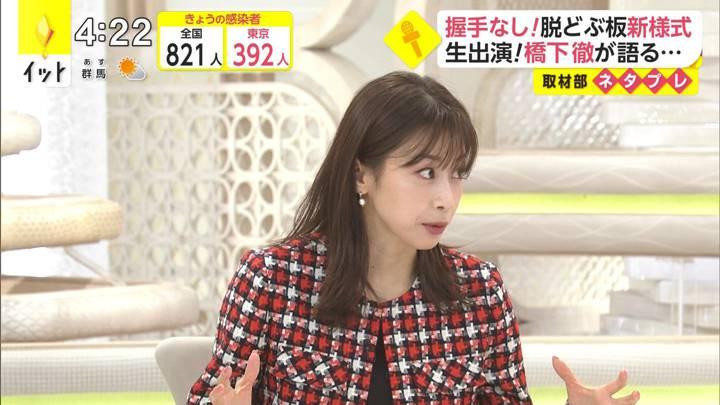 2020年12月21日加藤綾子の画像08枚目