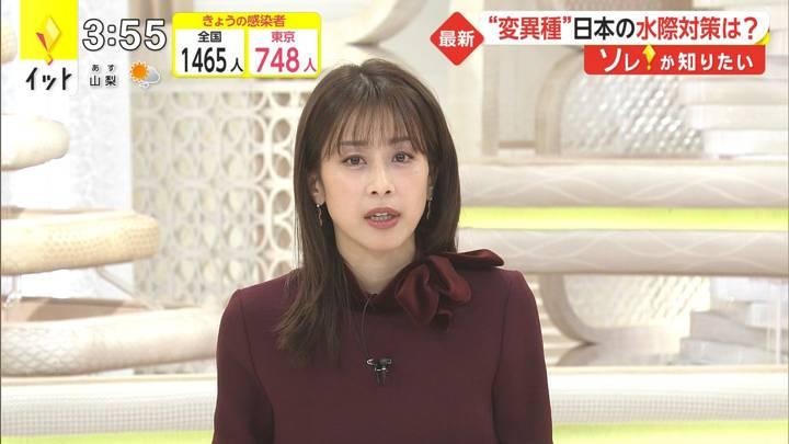 2020年12月23日加藤綾子の画像02枚目