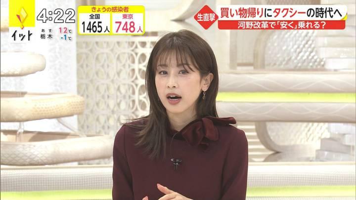 2020年12月23日加藤綾子の画像06枚目