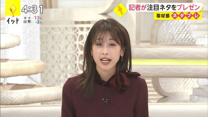 2020年12月23日加藤綾子の画像09枚目