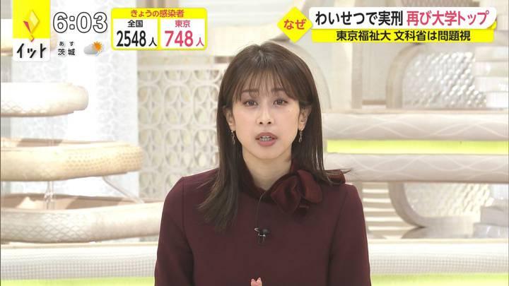 2020年12月23日加藤綾子の画像11枚目