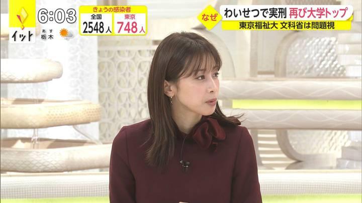 2020年12月23日加藤綾子の画像12枚目