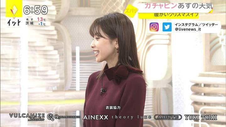 2020年12月23日加藤綾子の画像16枚目