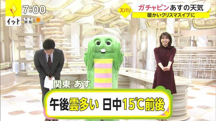 2020年12月23日加藤綾子の画像18枚目