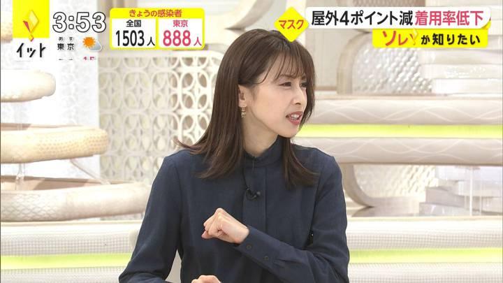 2020年12月24日加藤綾子の画像04枚目