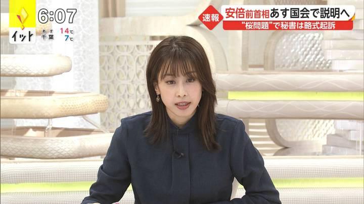 2020年12月24日加藤綾子の画像08枚目
