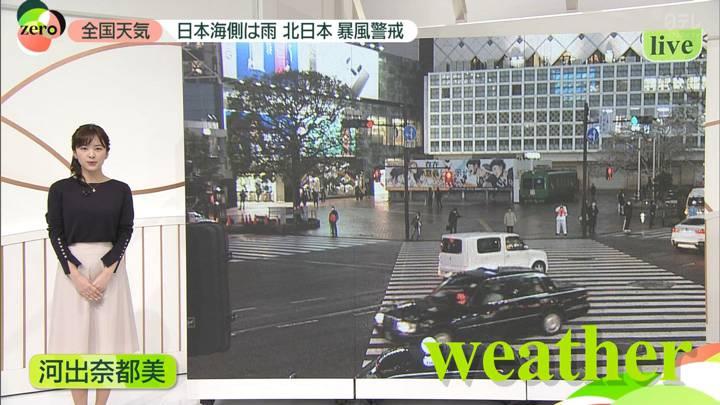 2020年04月01日河出奈都美の画像02枚目