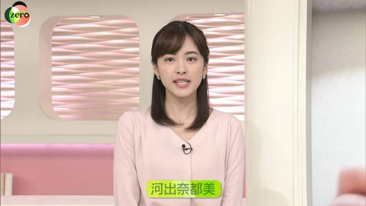 2020年04月29日河出奈都美の画像02枚目