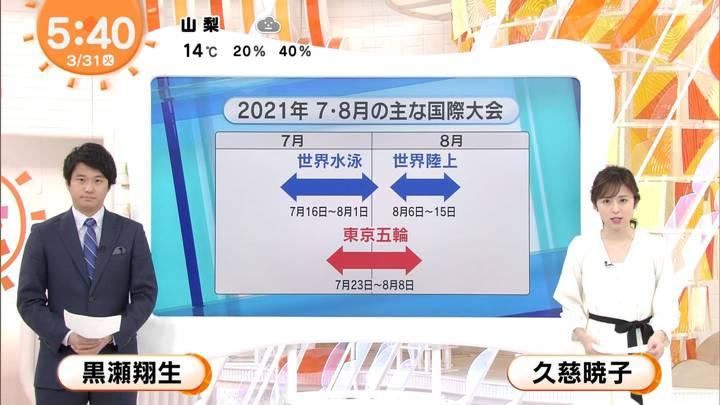 2020年03月31日久慈暁子の画像01枚目