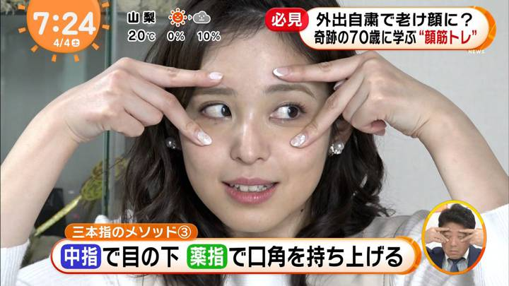 2020年04月04日久慈暁子の画像16枚目