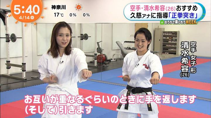 2020年04月14日久慈暁子の画像06枚目