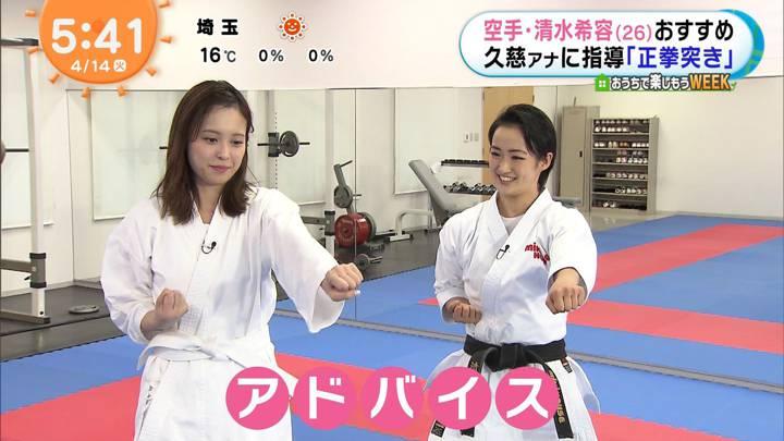 2020年04月14日久慈暁子の画像10枚目