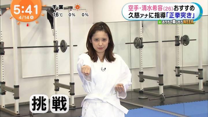 2020年04月14日久慈暁子の画像12枚目
