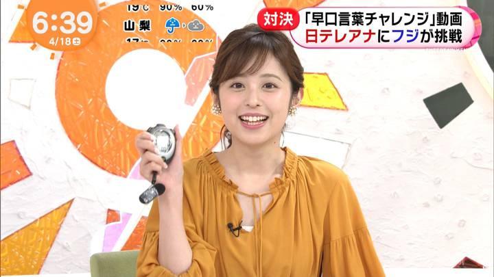 2020年04月18日久慈暁子の画像02枚目