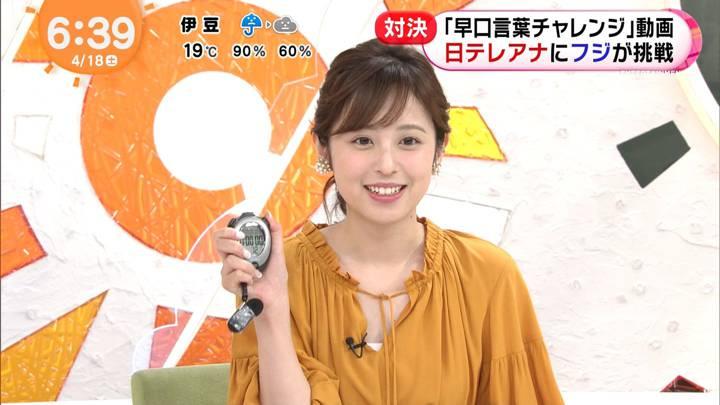 2020年04月18日久慈暁子の画像03枚目