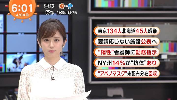 2020年04月24日久慈暁子の画像09枚目