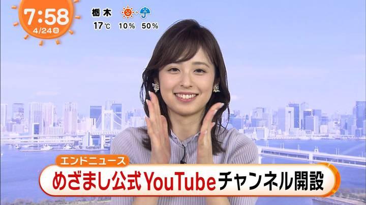 2020年04月24日久慈暁子の画像23枚目