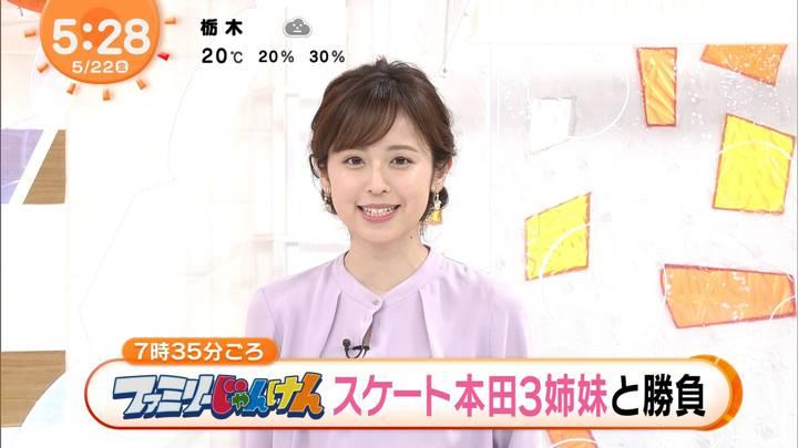 2020年05月22日久慈暁子の画像10枚目