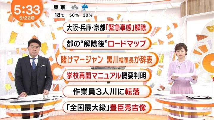 2020年05月22日久慈暁子の画像12枚目
