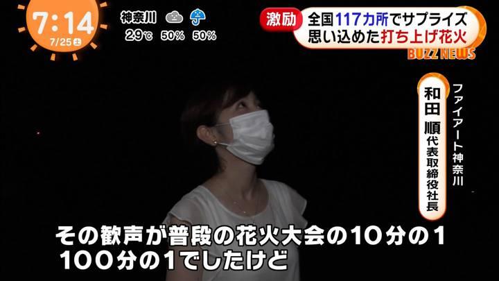 2020年07月25日久慈暁子の画像11枚目