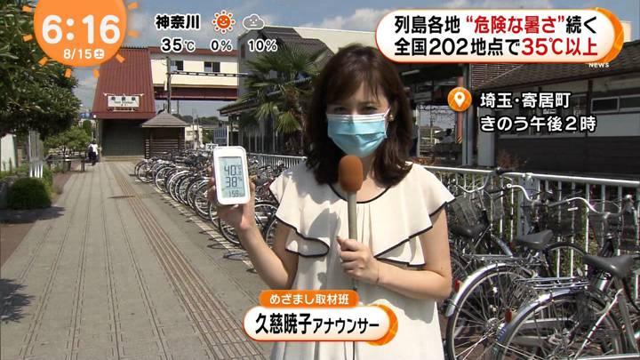 2020年08月15日久慈暁子の画像02枚目