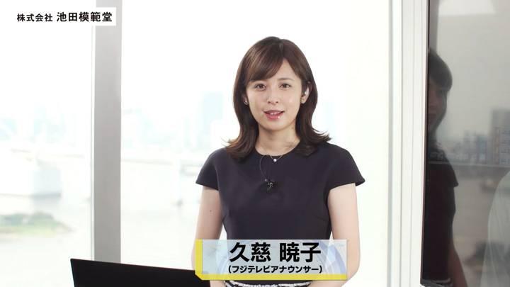 2020年08月30日久慈暁子の画像02枚目