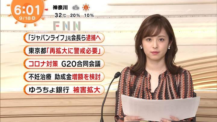 2020年09月18日久慈暁子の画像11枚目