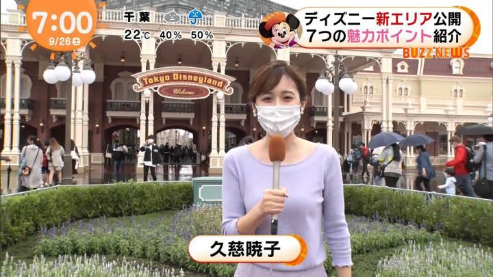 2020年09月26日久慈暁子の画像09枚目