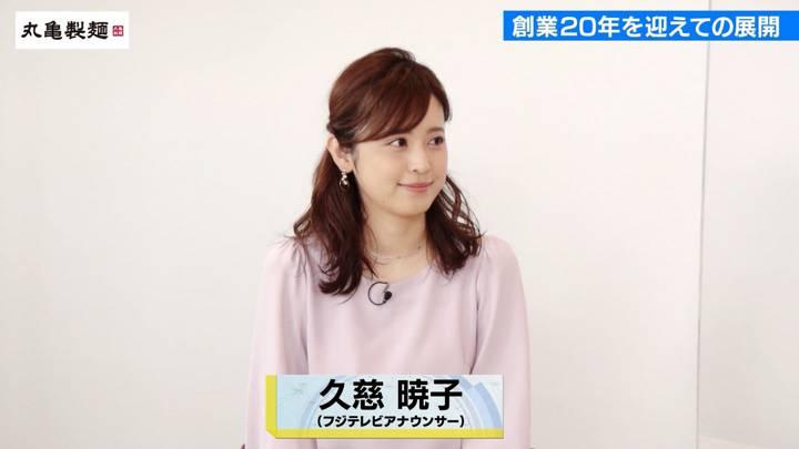 2020年10月18日久慈暁子の画像02枚目