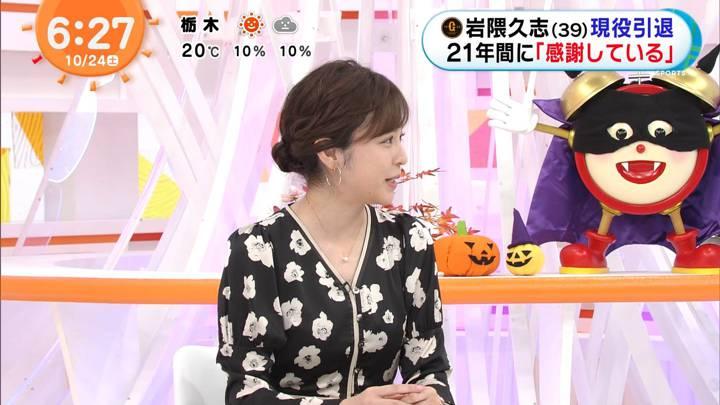 2020年10月24日久慈暁子の画像05枚目