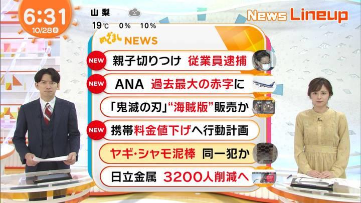 2020年10月28日久慈暁子の画像09枚目