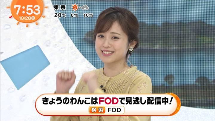 2020年10月28日久慈暁子の画像18枚目