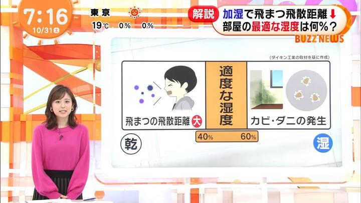 2020年10月31日久慈暁子の画像12枚目