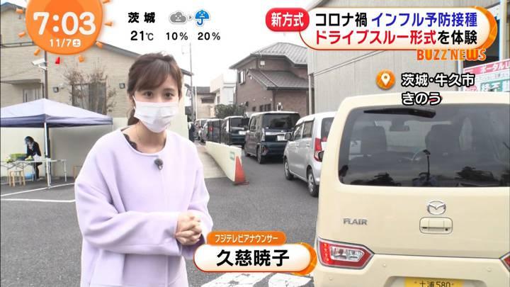 2020年11月07日久慈暁子の画像04枚目