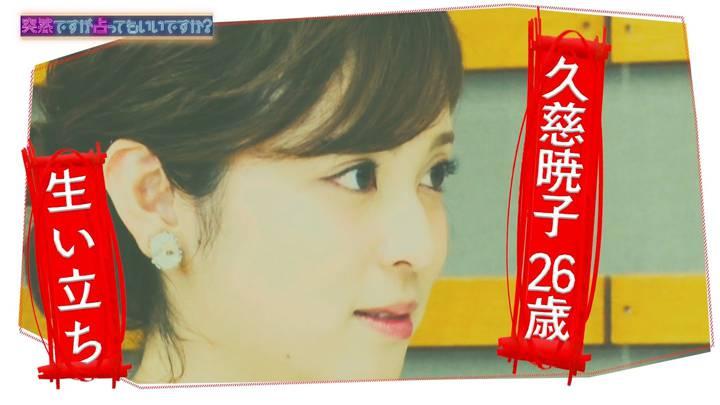 2020年11月11日久慈暁子の画像30枚目