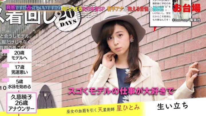 2020年11月11日久慈暁子の画像33枚目