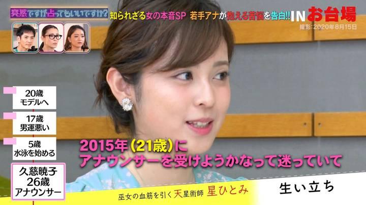2020年11月11日久慈暁子の画像34枚目