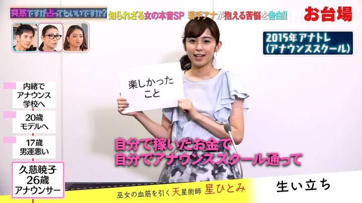 2020年11月11日久慈暁子の画像36枚目