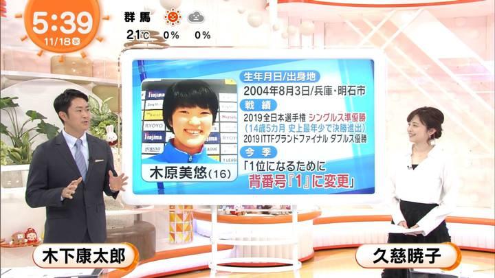 2020年11月18日久慈暁子の画像01枚目