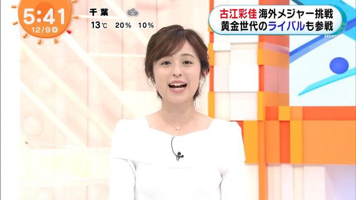 2020年12月09日久慈暁子の画像02枚目