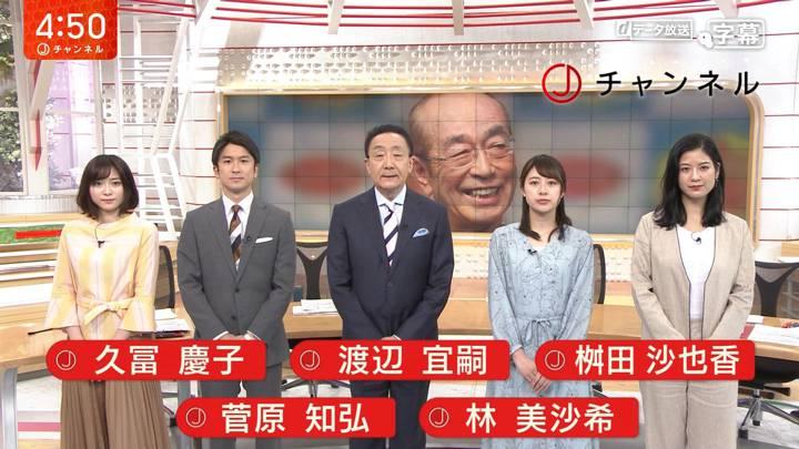 2020年03月25日桝田沙也香の画像01枚目