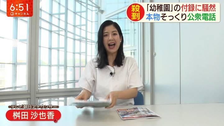 2020年03月25日桝田沙也香の画像06枚目