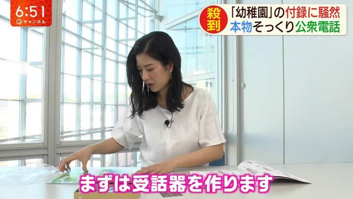 2020年03月25日桝田沙也香の画像08枚目