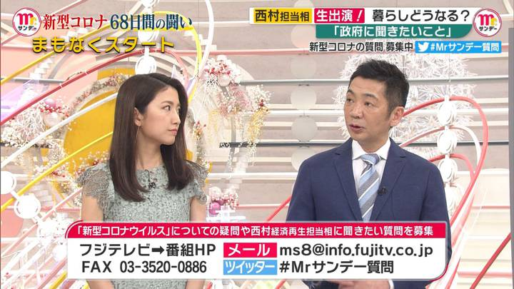 2020年03月22日三田友梨佳の画像02枚目