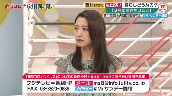 2020年03月22日三田友梨佳の画像05枚目