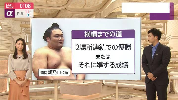 2020年03月23日三田友梨佳の画像29枚目